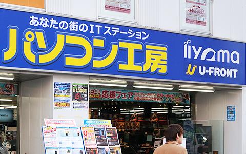 パソコン工房(あなたの街のパソコン修理屋さん)店舗