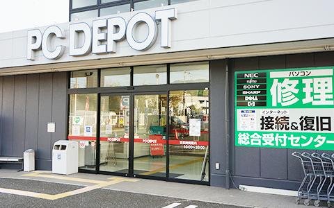 PC DEPOT店舗