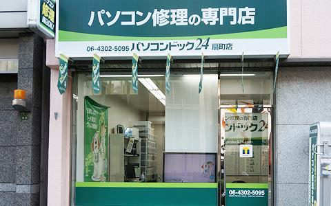 パソコンドック24店舗