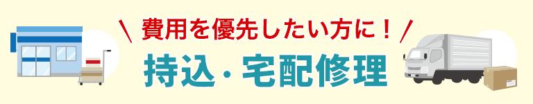 持込・宅配修理メリット・デメリット