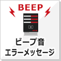 BEEP音・エラーメッセージ
