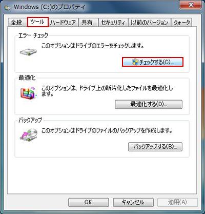 chkdsk手順02