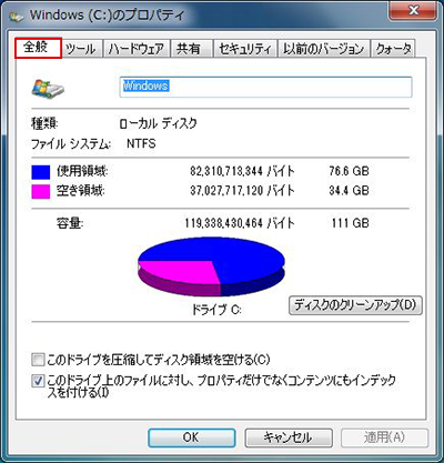 disk-cleanup02