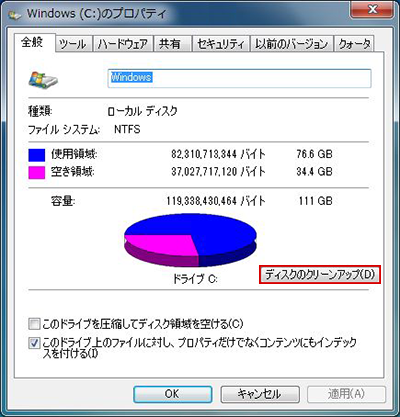 disk-cleanup03