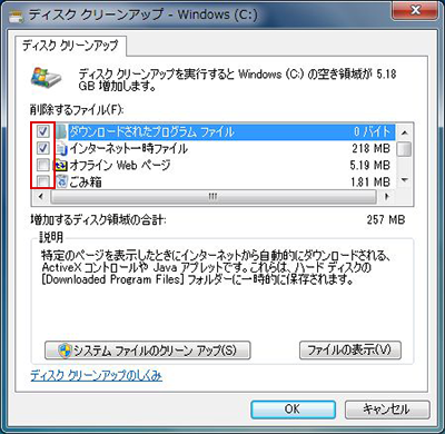 disk-cleanup06