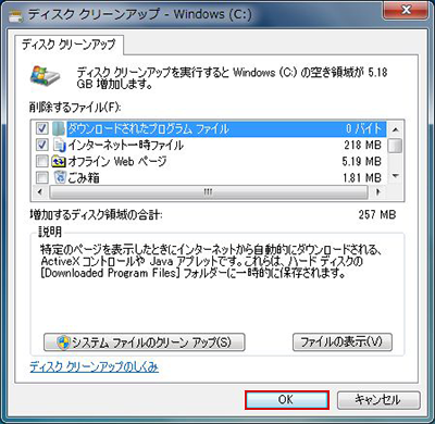 disk-cleanup07
