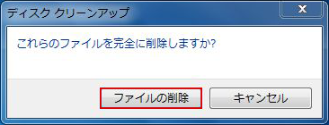disk-cleanup08