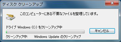 disk-cleanup09