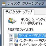 ハードディスク(HDD)の空き領域を増やすディスククリーンアップの手順と注意点
