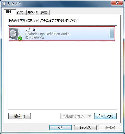 サウンドのプロパティ画面でデバイスの状態を確認02
