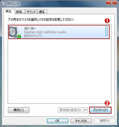 サウンドのプロパティ画面でデバイスの状態を確認03