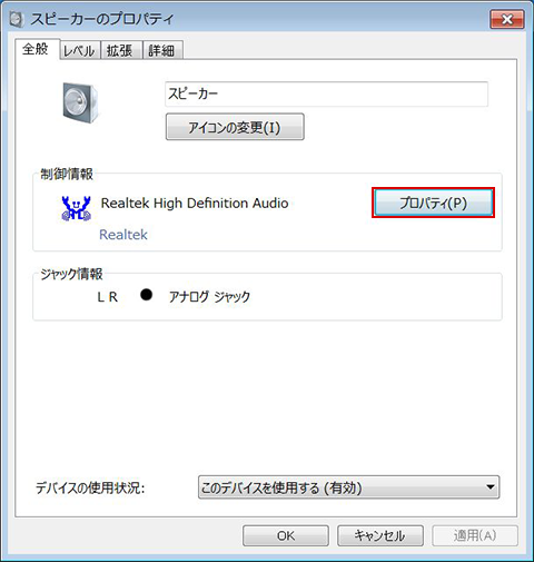 サウンドのプロパティ画面でデバイスの状態を確認04