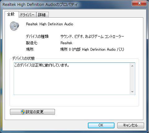 サウンドのプロパティ画面でデバイスの状態を確認05