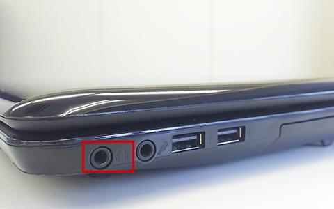 ノートパソコンのイヤホンの差込口