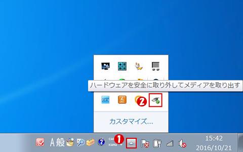 USB機器の正しい取り外し方02