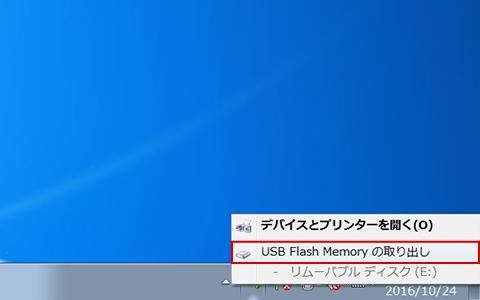 USB機器の正しい取り外し方03