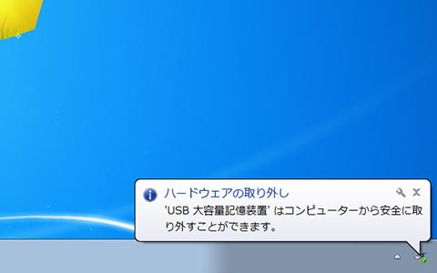 USB機器の正しい取り外し方04