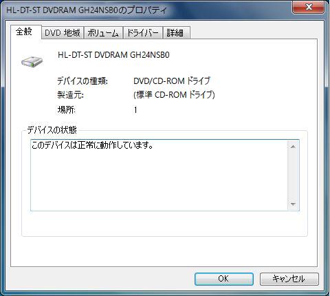 デバイスマネージャー DVD・CD-ROMドライブ02