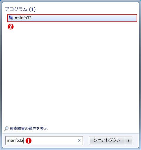 BIOSバージョンを確認01