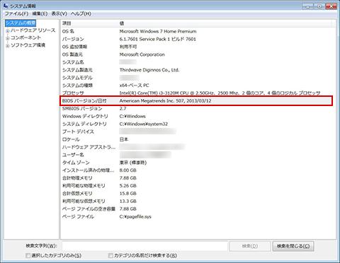 BIOSバージョンを確認02