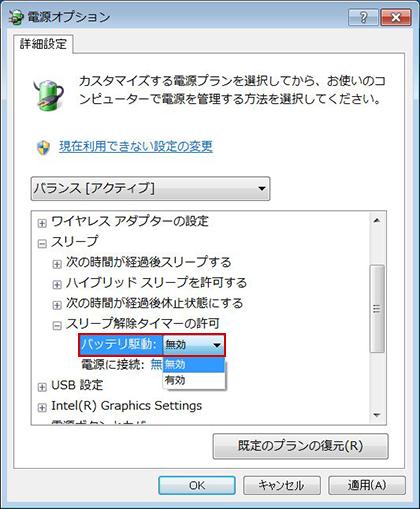 電源オプション 詳細設定 ノートパソコン