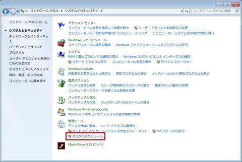 「Windows Media Center」のスリープ解除をオフ01