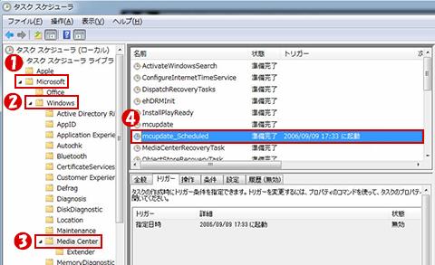 「Windows Media Center」のスリープ解除をオフ02