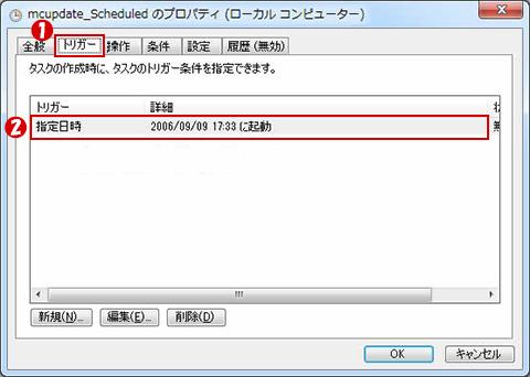 「Windows Media Center」のスリープ解除をオフ03