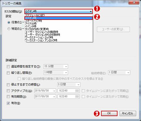 「Windows Media Center」のスリープ解除をオフ04