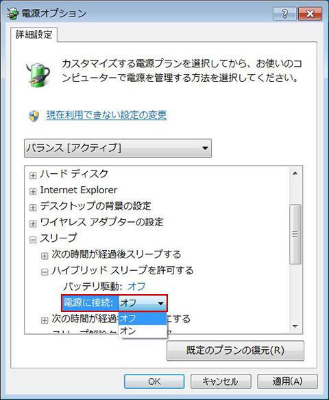 USBのセレクティブサスペンド設定変更