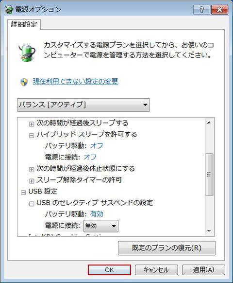 「USBのセレクティブサスペンド」と「ハイブリッドスリープ」設定変更