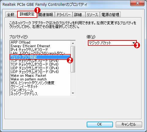 Wake On LAN設定の変更方法02