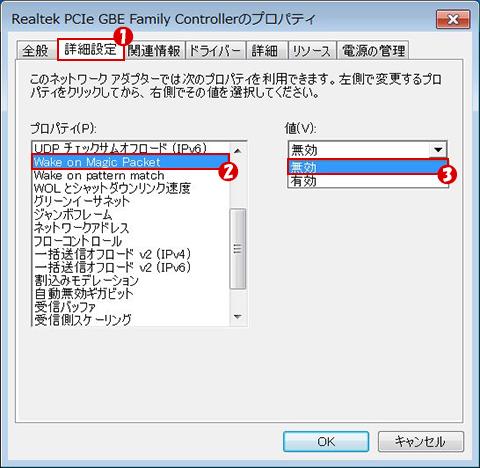 Wake On LAN設定の変更方法03