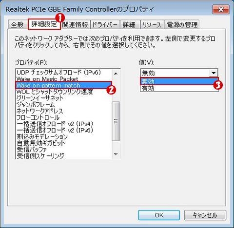 Wake On LAN設定の変更方法04