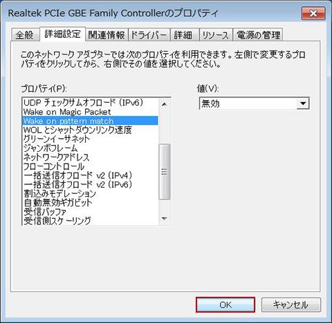 Wake On LAN設定の変更方法05