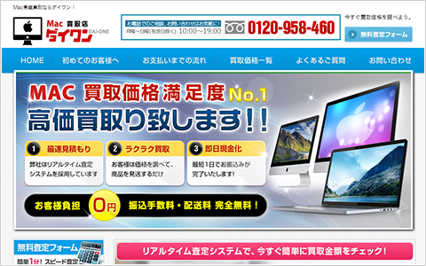 Mac買取店ダイワン