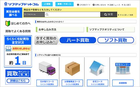 ソフマップ・ドットコム(ハード買取)