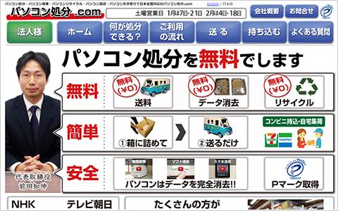 パソコン処分.com