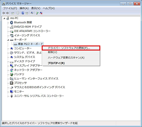 デバイスマネージャー キーボード更新