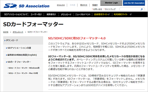 SD Association SDカードフォーマッター