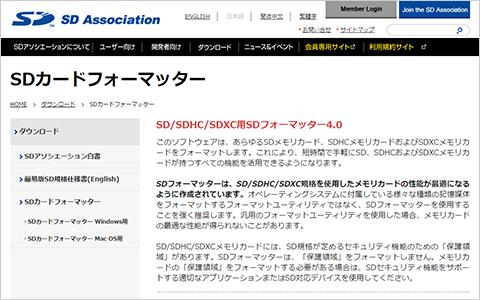 SD Association SDカードフォーマッター