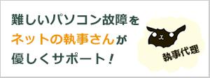 パソコン修理 byネットの執事さん